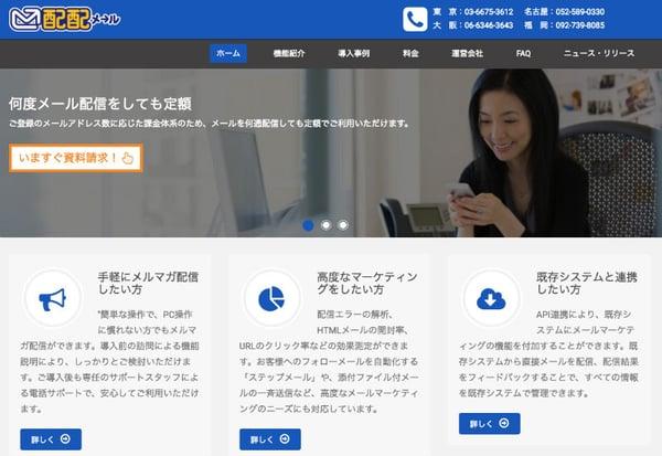 rakus-mail_case_haihai.jpg